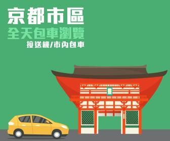 包車遊覽 - 京都市區全天 私人包車服務連司機