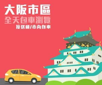 包車遊覽 - 大阪市區全天 私人包車服務連司機