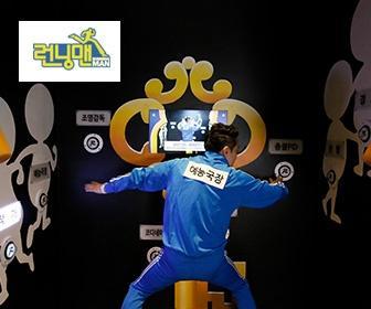 韓國首爾Running Man主題體驗館