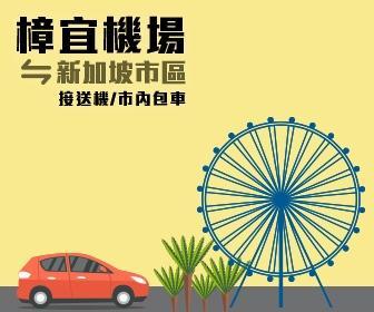 樟宜機場 至 新加坡市區 機場接送 Singapore Changi Airport Transfer