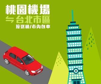 桃園機場接送 - 桃園機場 至 台北市區 (豪華車型) TaiPei TaoYuan Airport Transfer