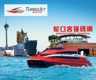 噴射飛航船票 - 澳門 (外港/氹仔)<->蛇口 TurboJet Ferry - Macau <-> SheKou