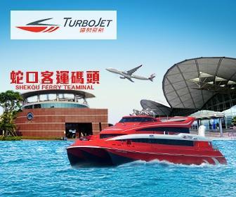 噴射飛航船票 - 蛇口->香港國際機場