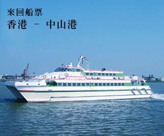中山港船票預訂