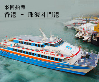 珠海斗門港船票