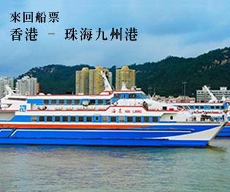 珠海九州港船票預訂
