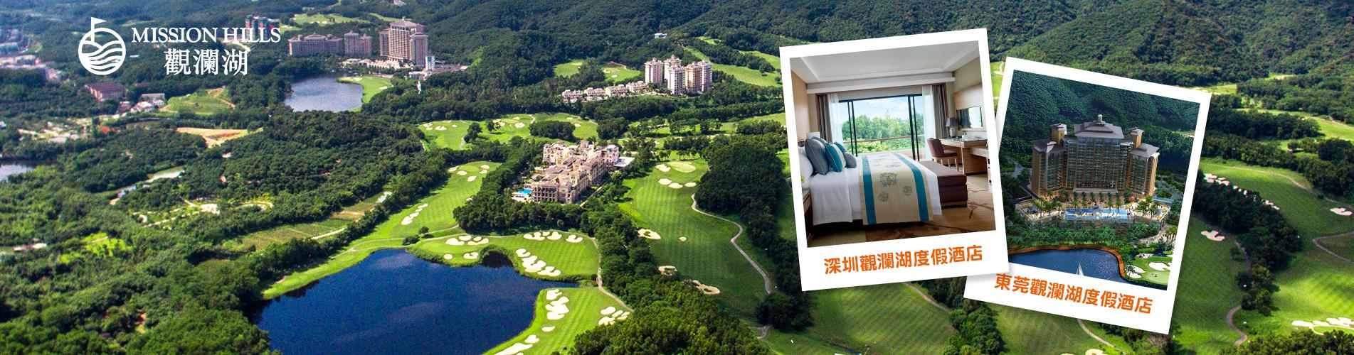 中國短線旅遊 - 觀瀾湖繽紛親子度假套餐