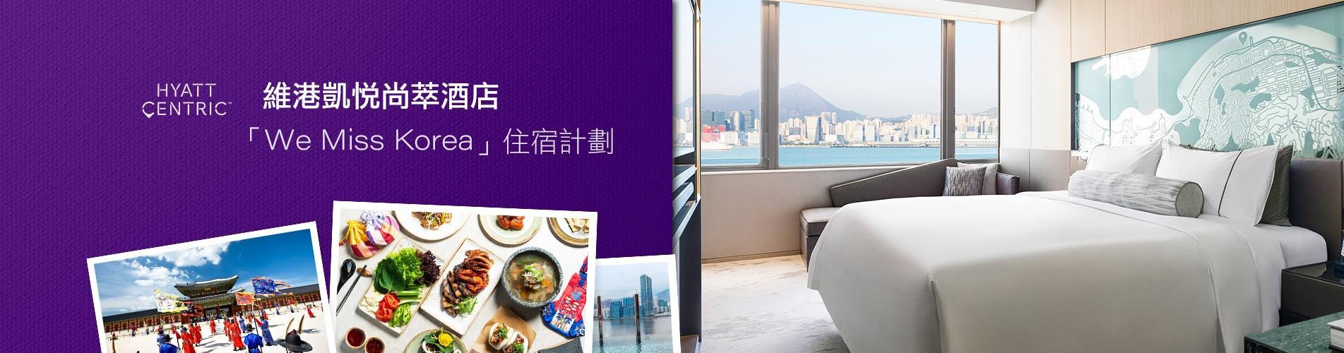 香港維港凱悅尚萃酒店  Hyatt Centric Victoria Harbour Hong Kong