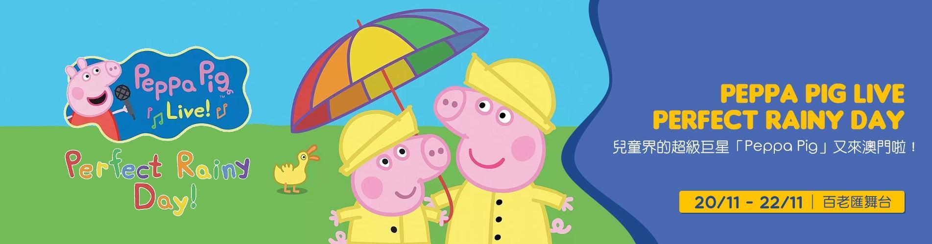 Peppa Pig Live - Perfect Rainy Day - 澳門站 (門票優惠低至85折)