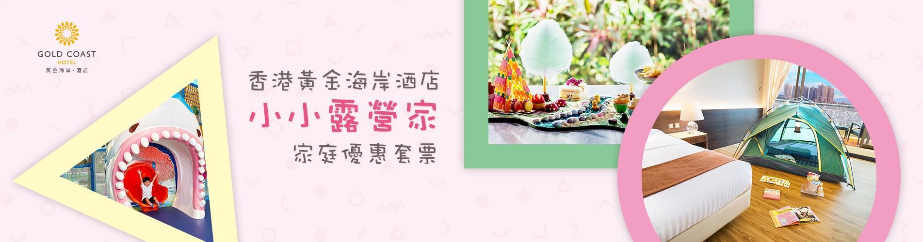 【親子遊!】 香港黃金海岸酒店「小小露營家」家庭套票