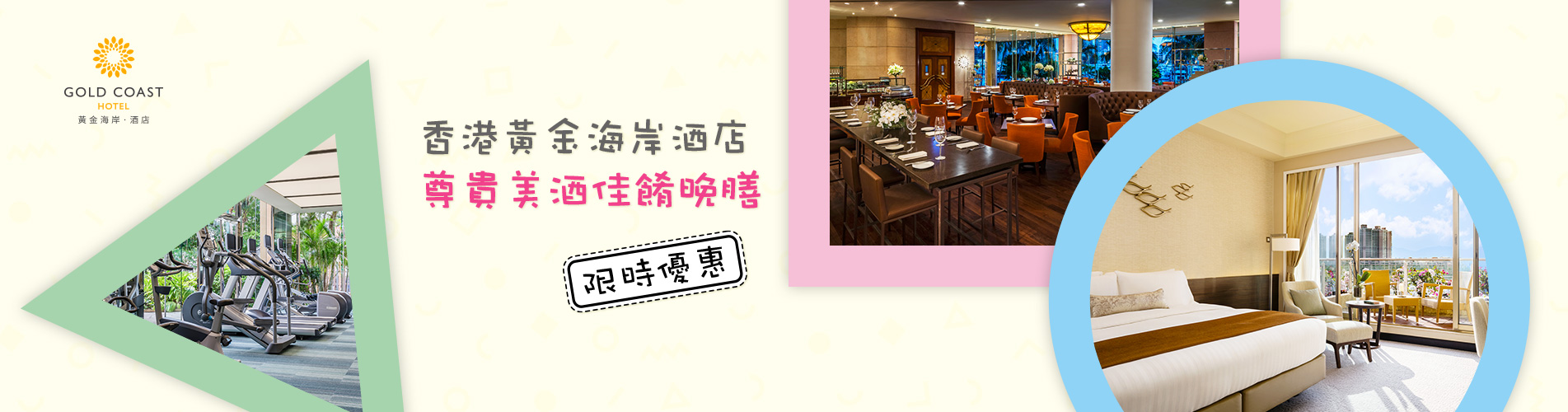 【快閃優惠】香港黃金海岸酒店Staycation 海景房連露台