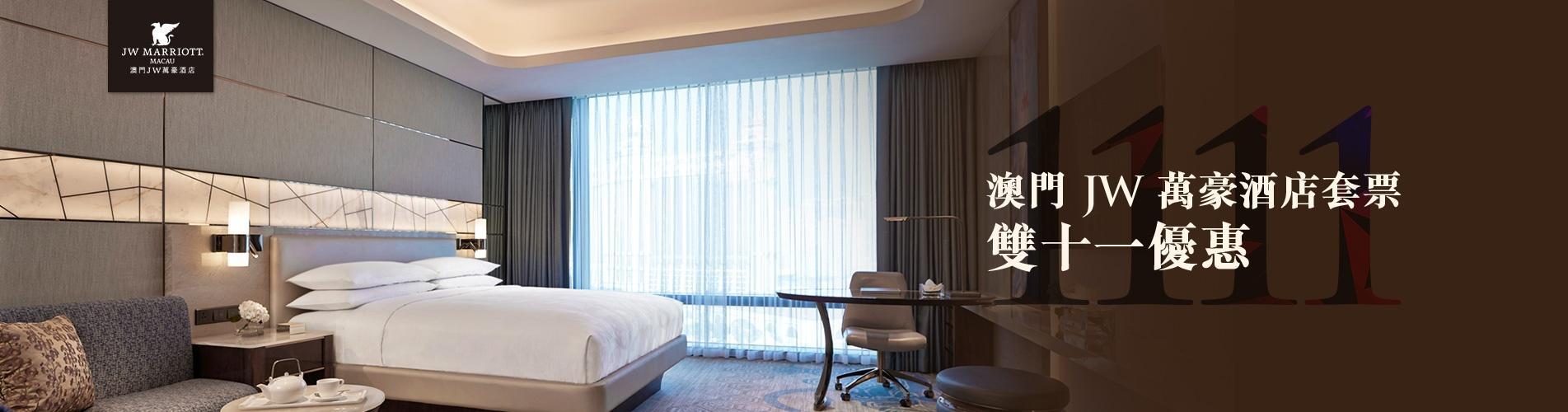 /images/stories/hotel/main-thumbnail-macau-jw-marriott.jpg