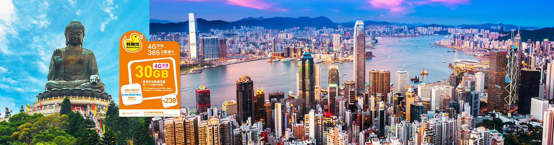 鴨聊佳 - 中國移動 4G 香港 365天30GB流量數據上網卡 (加送 6GB 數據 + 2000分鐘)
