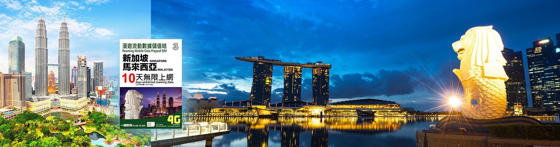 新加坡 及 馬來西亞電話卡