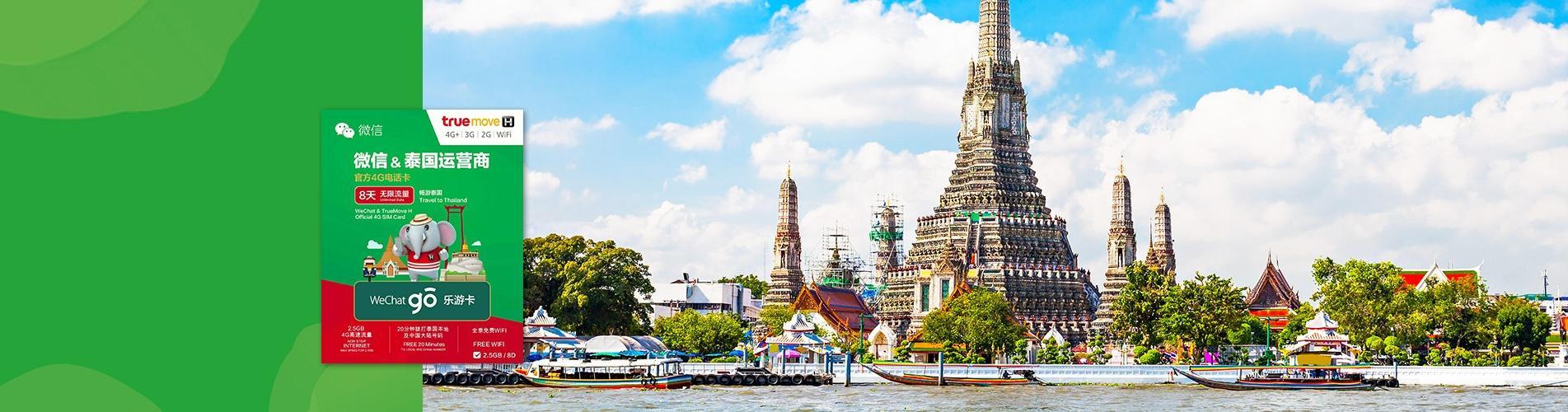 泰國電話卡 - Truemove 微信 WeChat Go 樂遊卡 泰國4G 8天無限流量數據及電話卡