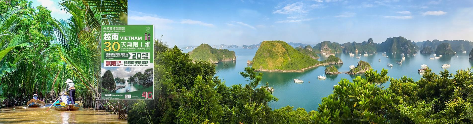 越南電話卡 - 3HK 越南30天無限流量數據及電話卡