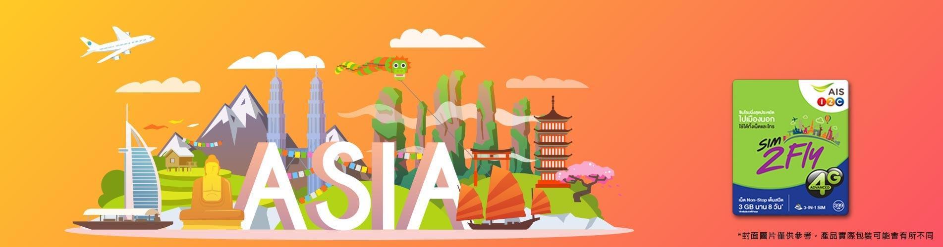 AIS亞洲8日無限數據卡