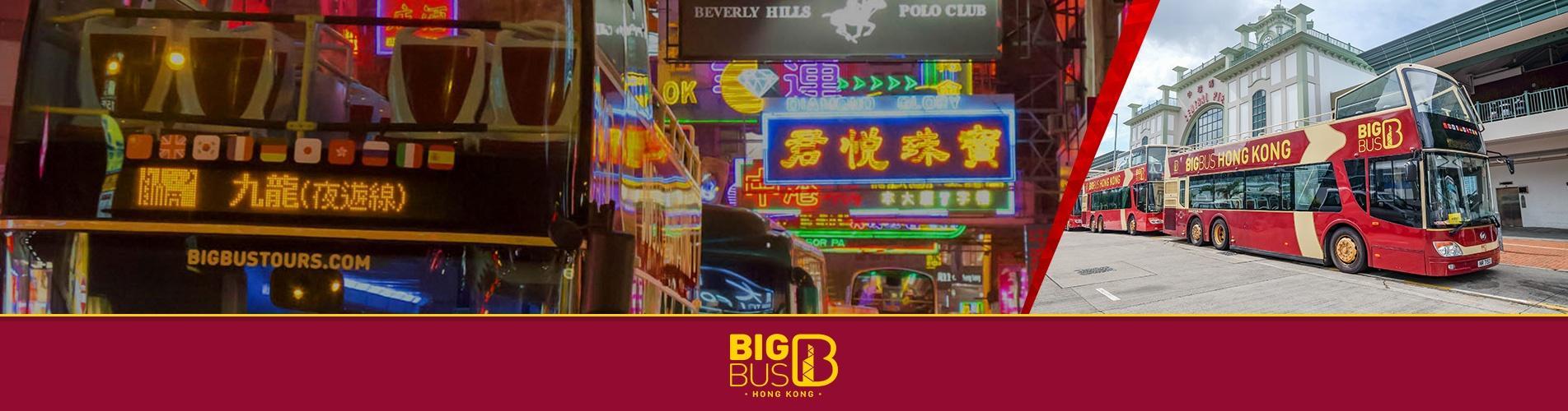 【限時優惠】香港BigBus大巴士觀光套票