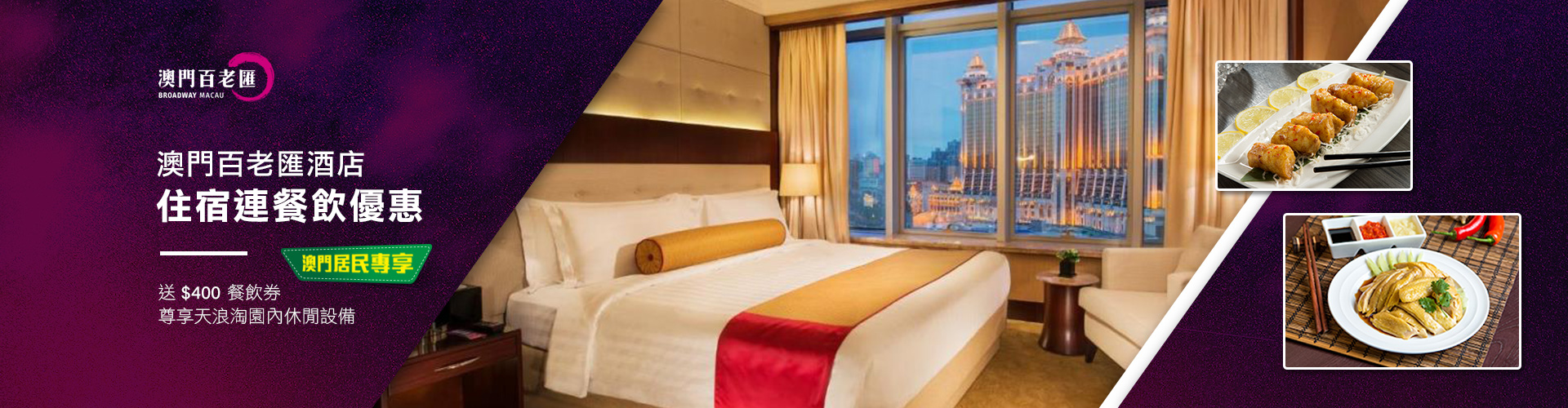 澳門百老匯酒店套票 Broadway Hotel Macau Package