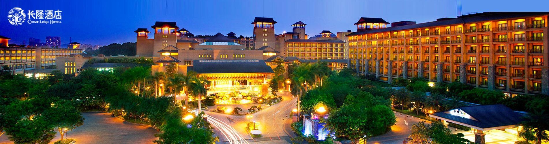 廣州番禺長隆酒店套票