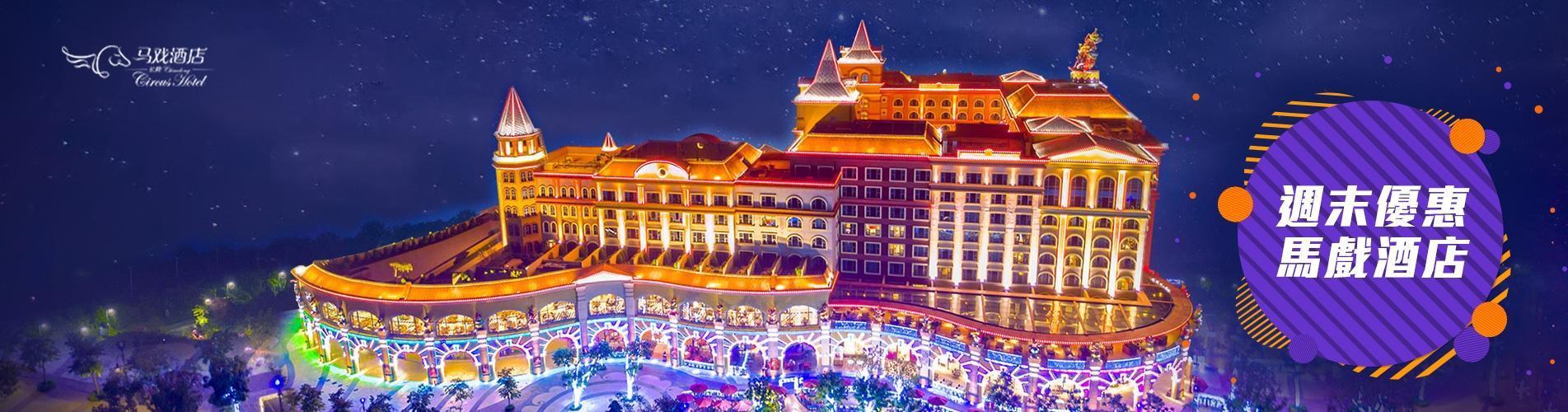 珠海長隆馬戲酒店 Chimelong Circus Hotel
