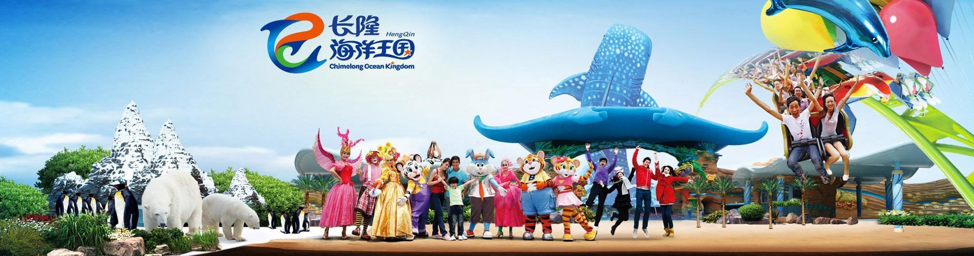 中國短線旅遊 - 珠海長隆海洋王國門票 / 大馬戲門票