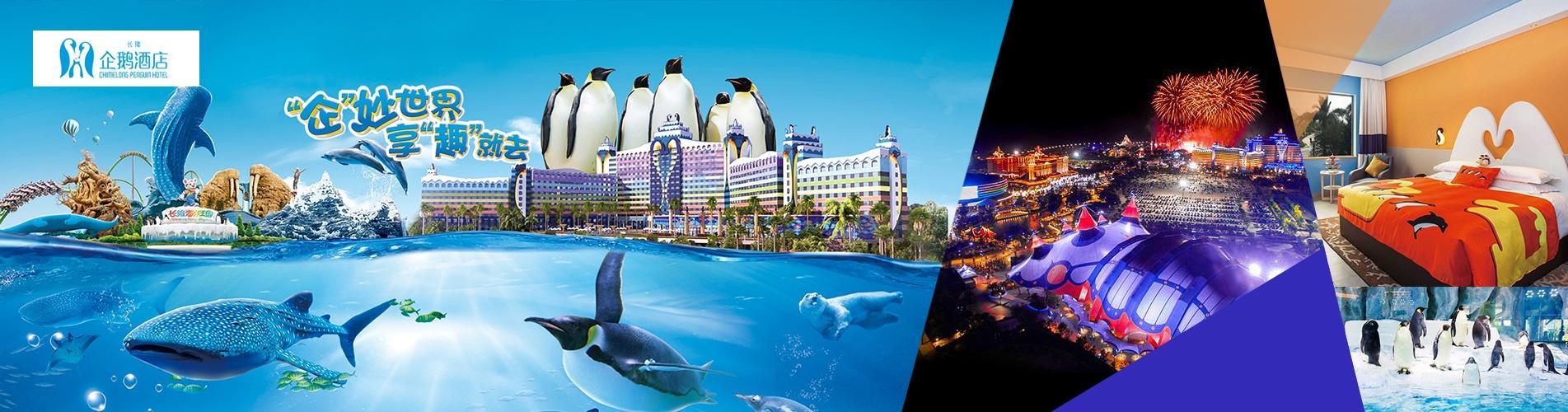珠海長隆企鵝酒店套票