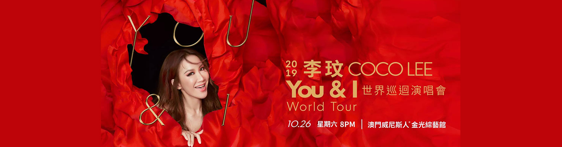 李玟 CoCo Lee「YOU & I」世界巡迴演唱會2019 - 澳門站