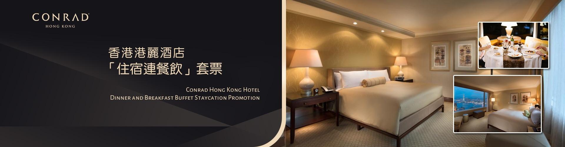 香港港麗酒店「住宿連餐飲」套票 (自助早餐及4道菜晚餐)