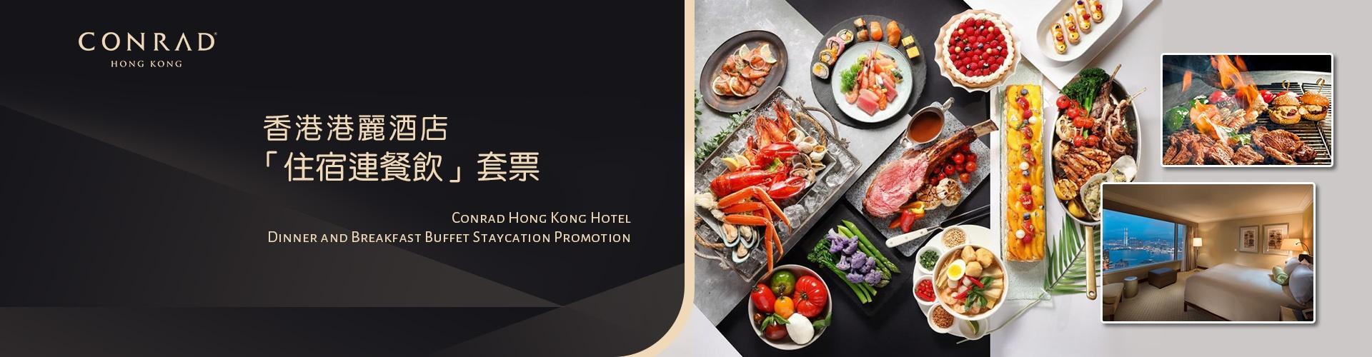 香港港麗酒店「住宿連餐飲」套票