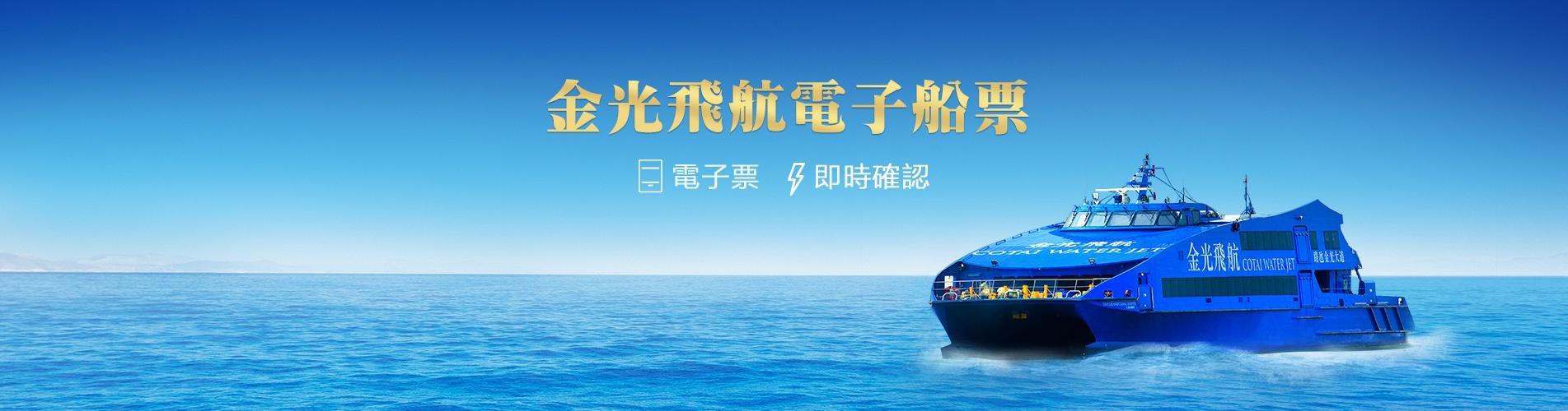 金光飛航電子船票 Cotai WaterJet E Tickets