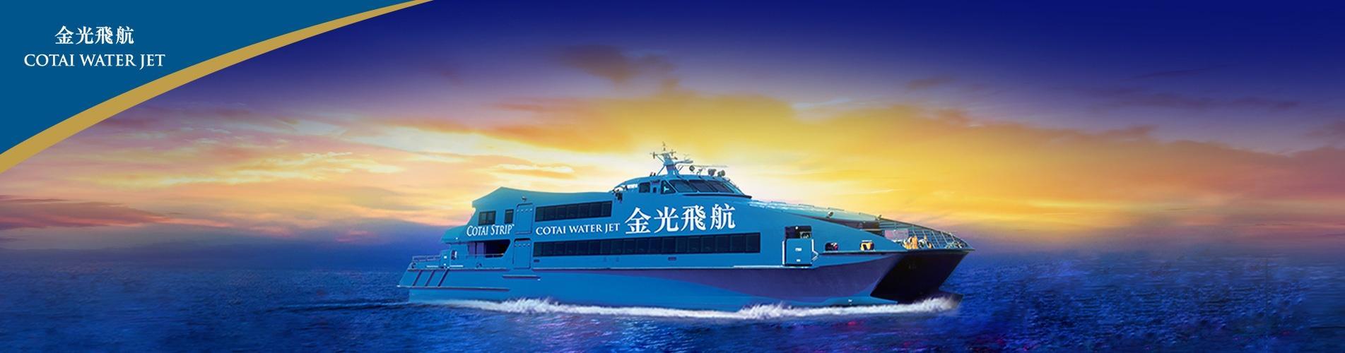 金光飛航船票 Cotai WaterJet Ferry Tickets