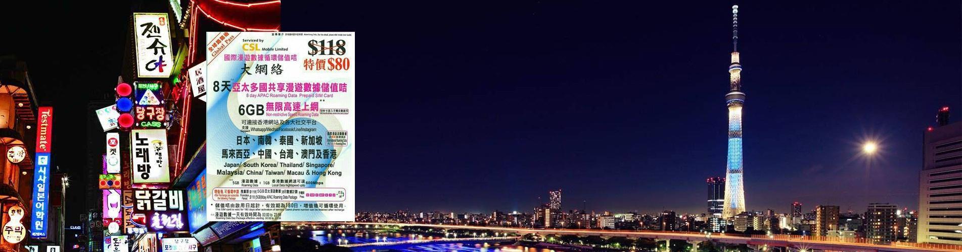 亞洲電話卡 - CSL 全球路路通 8天6GB 無限高速上網卡
