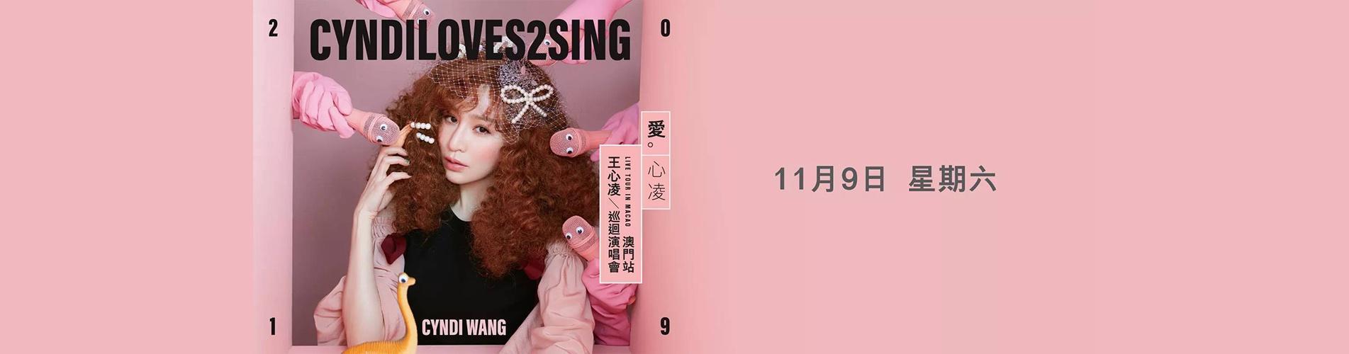 王心凌2019 CYNDILOVES2SING愛 º 心凌巡迴演唱會 - 澳門站