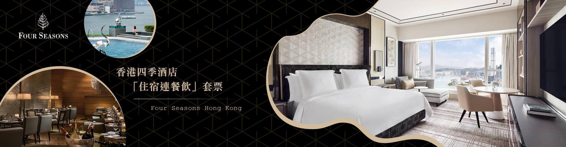 香港四季酒店「住宿連餐飲」套票