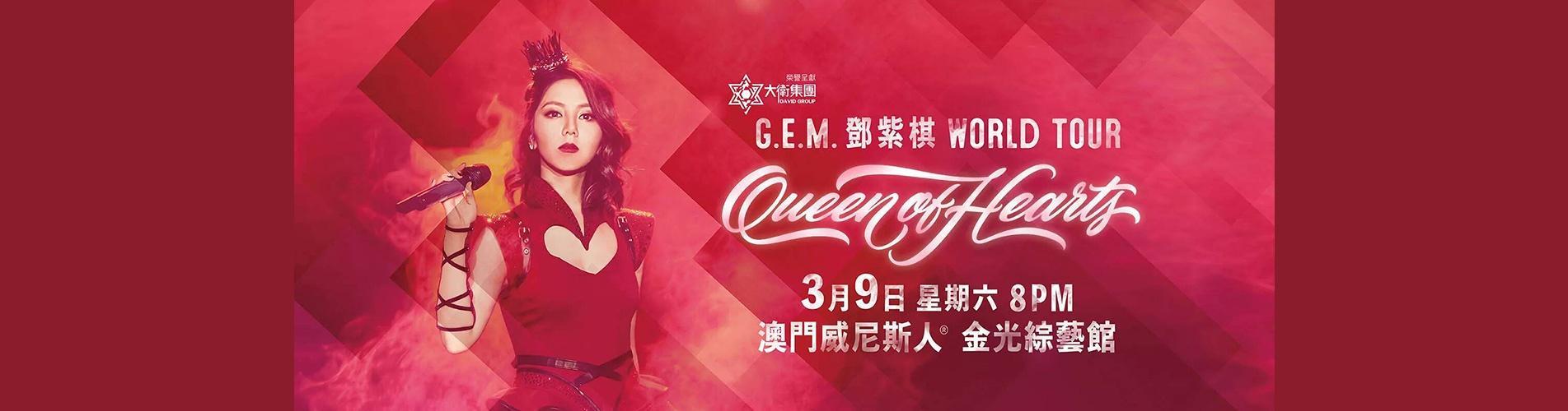G.E.M. 鄧紫棋 Queen of Hearts世界巡迴演唱會 - 澳門站