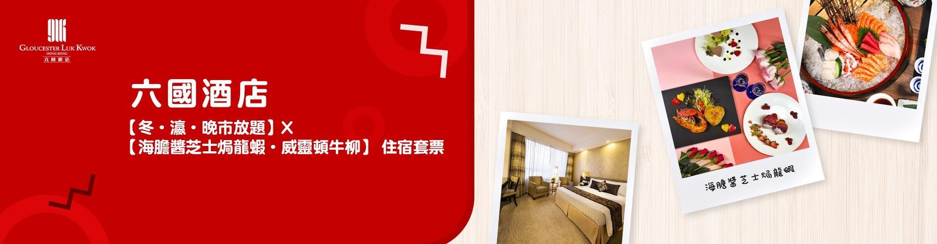 六國酒店住宿套票 --【冬‧瀛‧晚市放題 X 海膽醬芝士焗龍蝦‧威靈頓牛柳】
