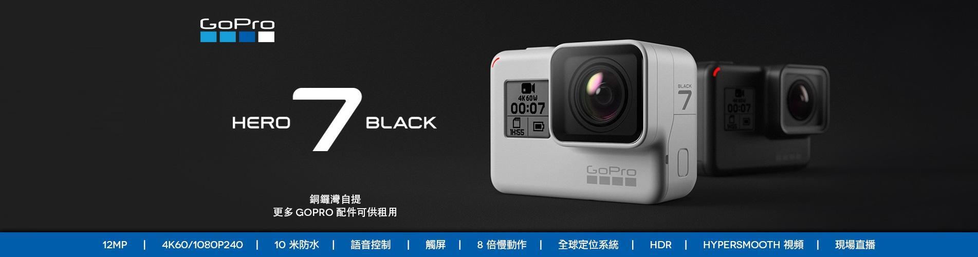 GoPro HERO7 Black 運動攝影機 (租借)