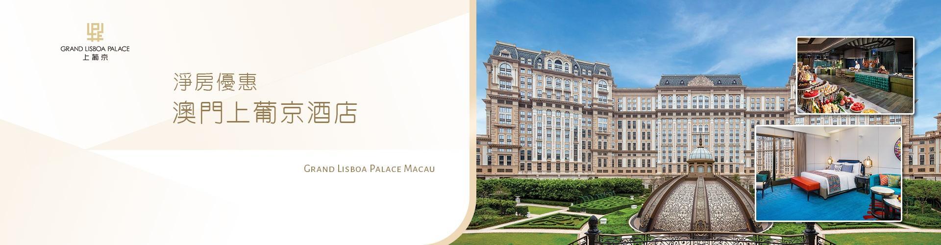 澳門上葡京酒店 Grand Lisboa Palace Macau