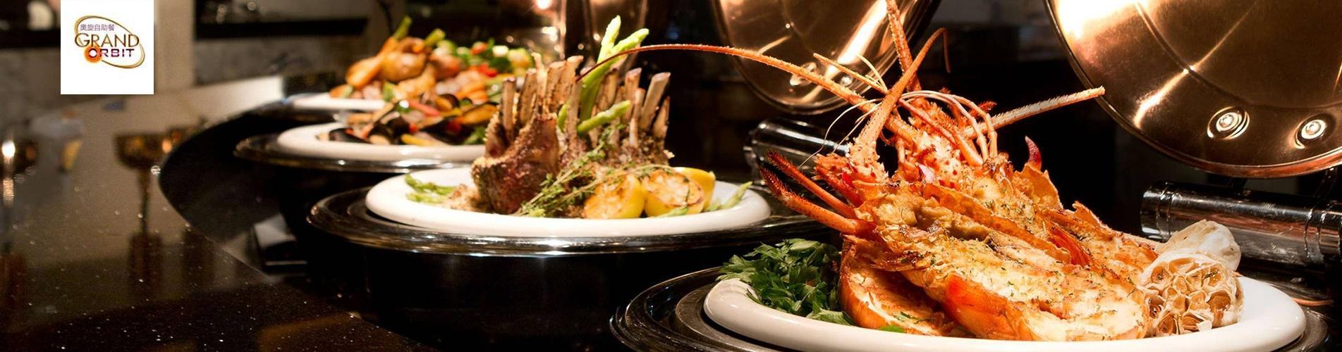 澳門金沙城奧旋餐廳自助餐 Grand Orbit Buffet