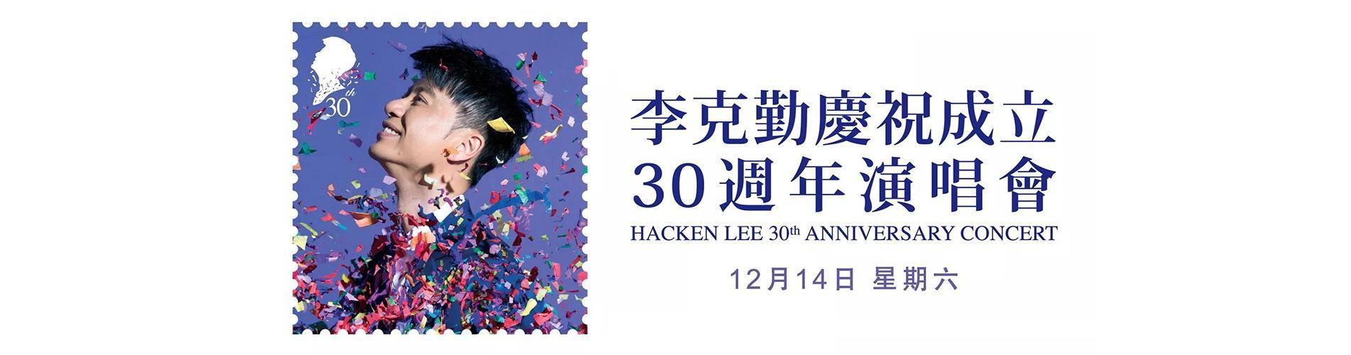 李克勤慶祝成立30週年演唱會 - 澳門站