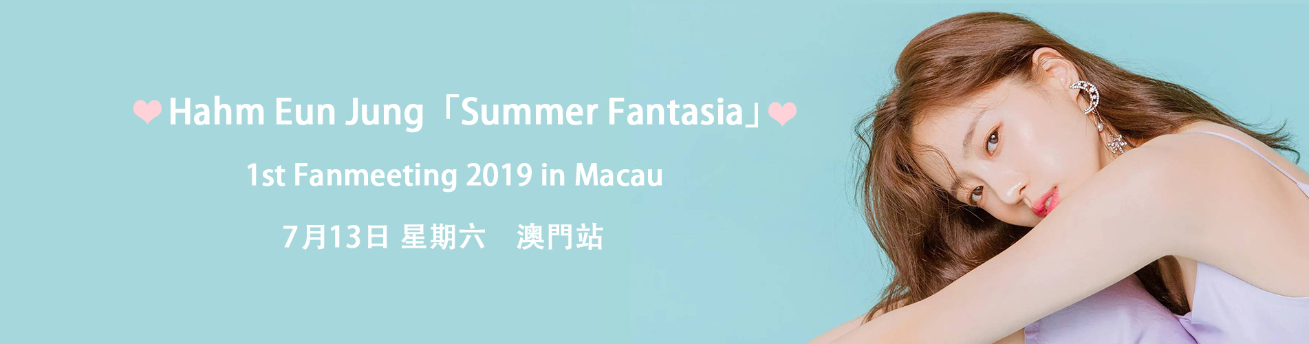 Hahm Eun Jung「Summer Fantasia」1st Fanmeeting in Macau