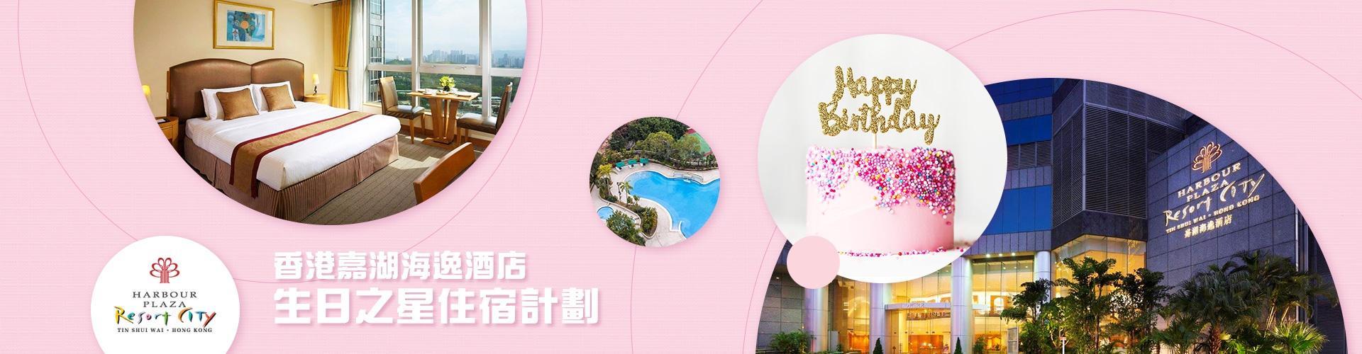 香港嘉湖海逸酒店套票 (生日之星住宿計劃)