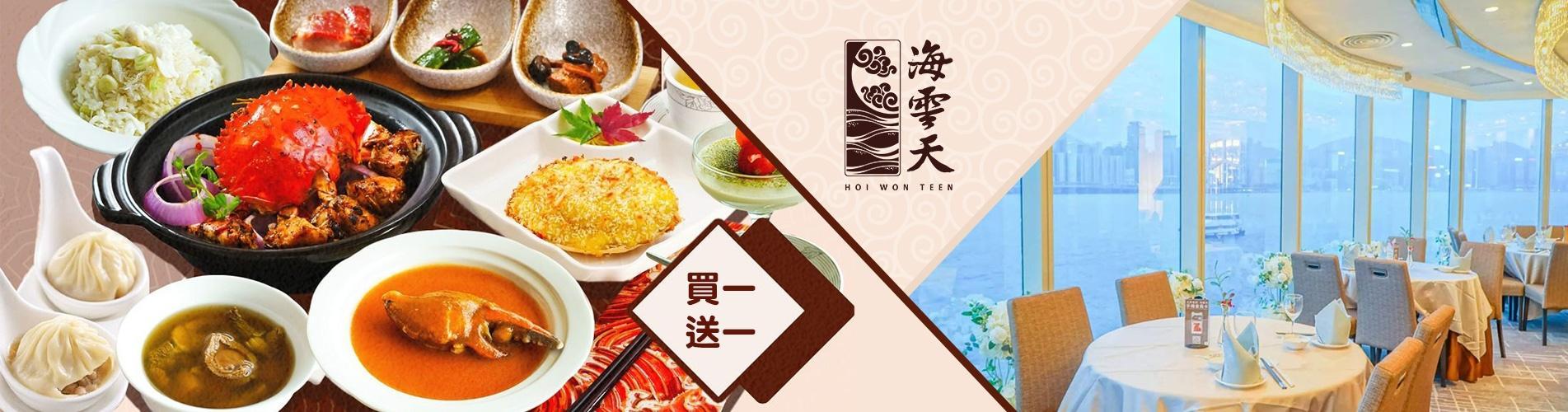 【買一送一】九龍海逸君綽酒店 - 海雲天「蟹之約會」盛宴
