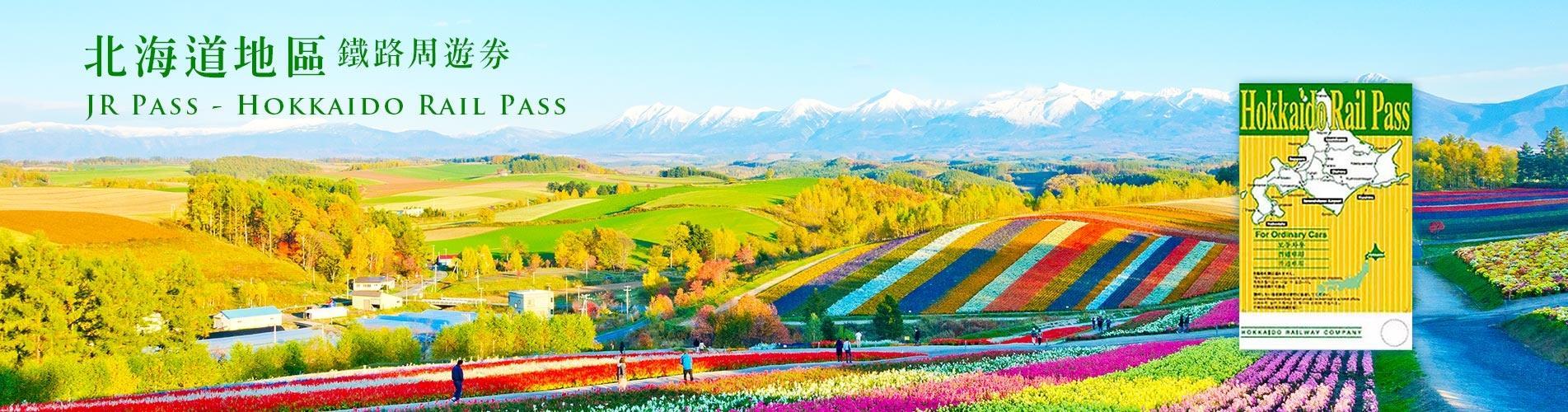 日本火車證 - JR北海道鐵路周遊券