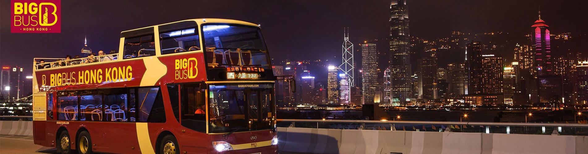 香港大巴士觀光游