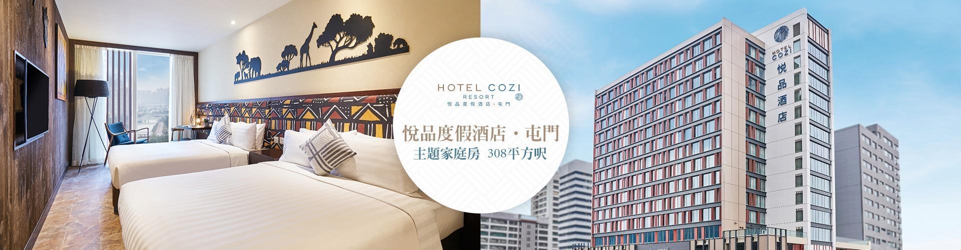 悅品度假酒店‧屯門 (主題家庭房308平方呎) 住宿優惠套票
