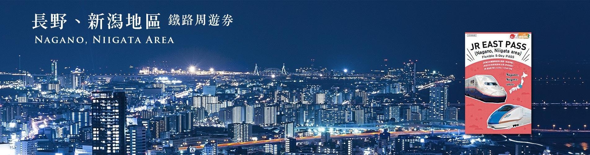 日本火車證 - JR東日本線長野、新潟地區周遊券