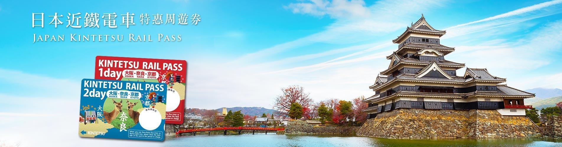 日本近鐵電車特惠周遊券