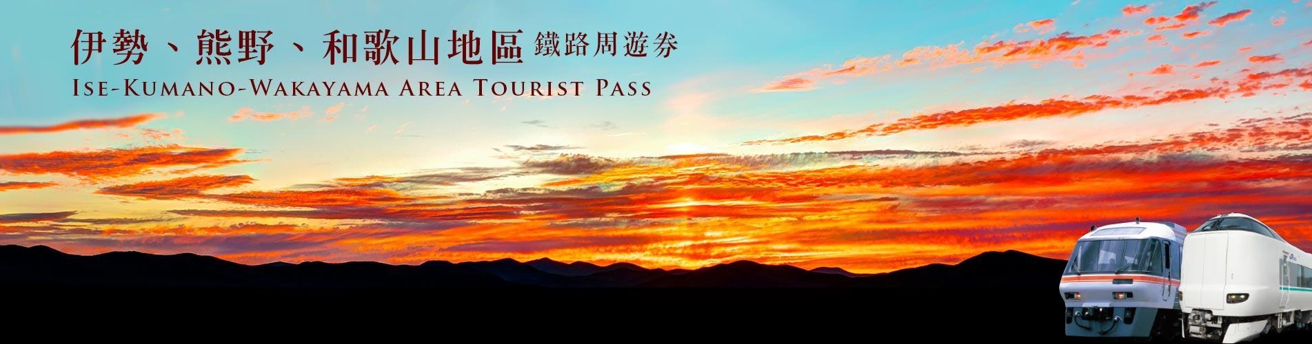伊勢、熊野、和歌山地區鐵路周遊券
